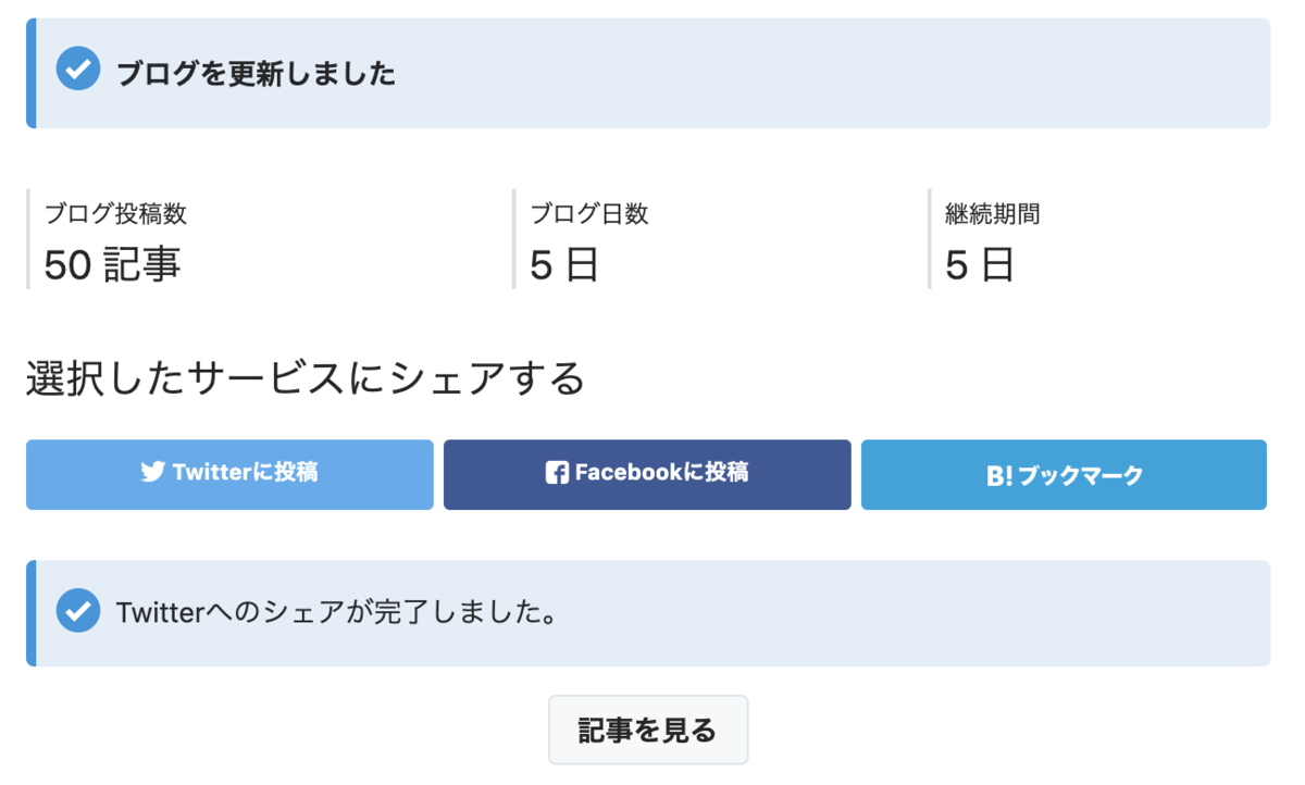 はてなブログPro 開設から5日で50記事到達のPV(アクセス数)とやったこと