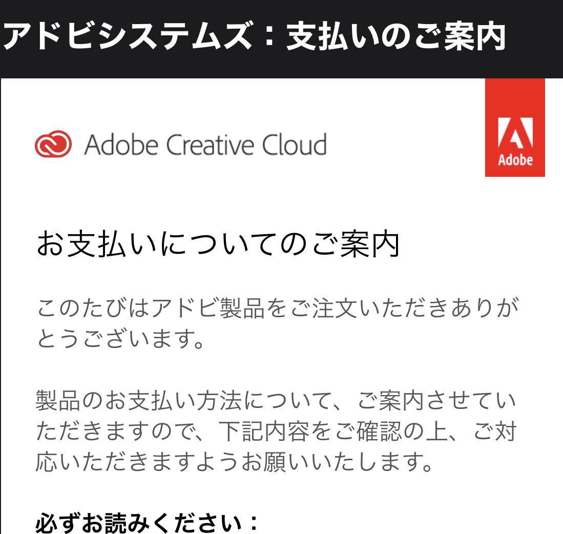 Adobe課金しました Creative  cloud更新
