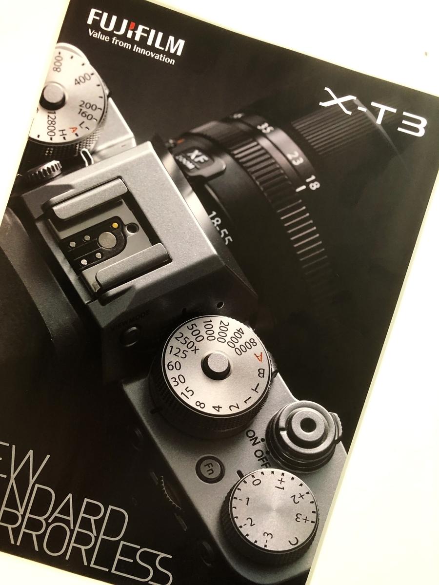 X-T3 富士フィルム FUJIFILMが気になる