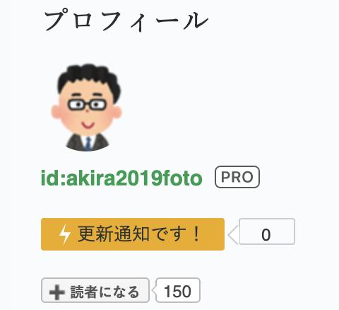はてなブログにPush7を導入 更新通知が届きますよ!