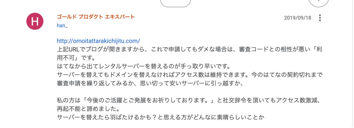 はてなブログさんへの要望 お客さまのサイトが見つかりません改善希望