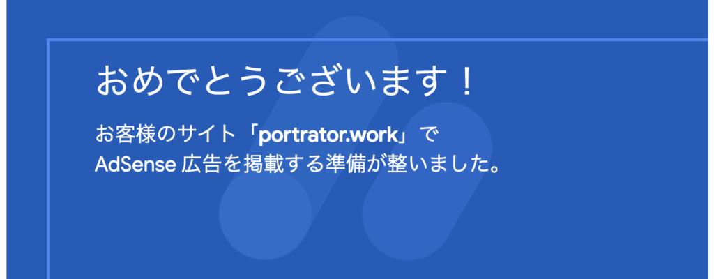 はてなからWordPressに移行したらあっさり合格