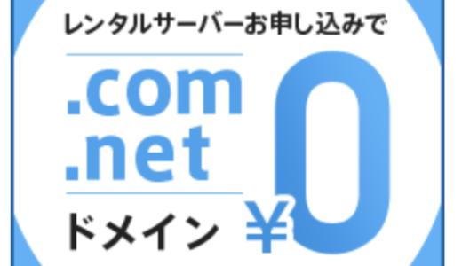 はてなブログからワードプレスへの移行 羽田空港サーバーがお得な理由