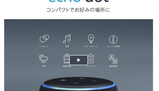 Amazon Echo DotとAmazon Music1ヶ月分を割引 999円!