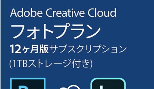 Lightroomの使い方 AdobeCreative Cloud フォトプラン