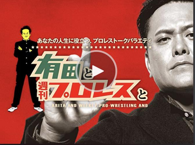 有田と週刊プロレス