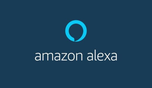 2019年版 Amazon EchoをIFTTTと連携してみる