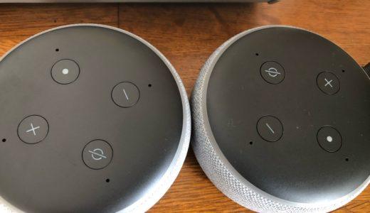 Amazon Echo Dot 複数台の設置