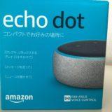 Echo dot第3世代
