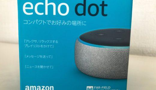 【2020年版】アレクサとAmazon Echoでできること