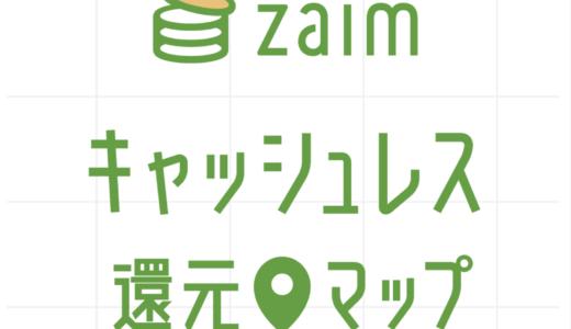 これは便利!経済産業省 Zaimと正式連携