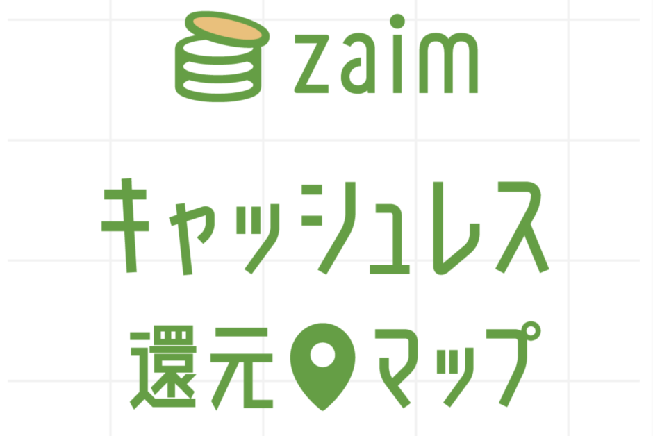 経産省 Zaim
