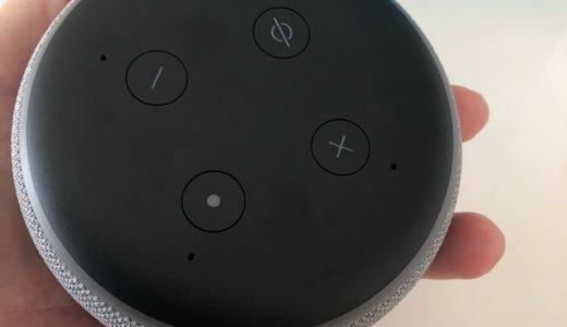 アレクサ Amazon Echoを初期化する方法