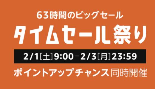 【必見】Amazonタイムセール祭り
