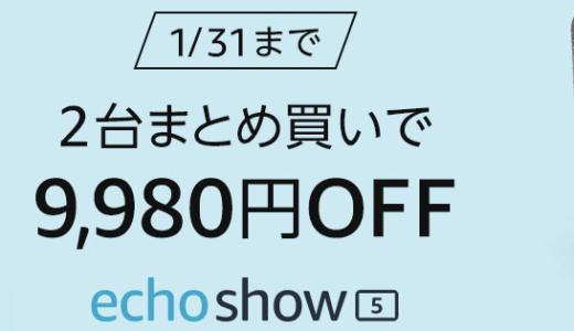 Amazon Echo(アレクサ)2台買うと1台無料キャンペーン