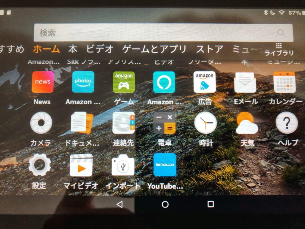 2020年版 Fire7 タブレット 第9世代アレクサ搭載 初期設定 Foto Blog