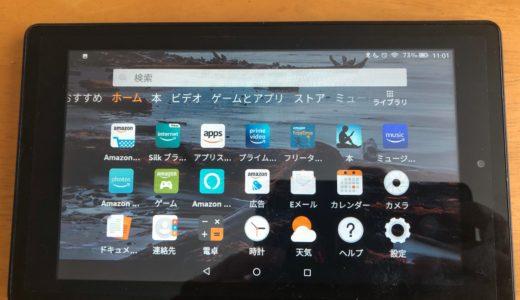 FireタブレットでKindle(キンドル)を聴こう Kindleの読み上げ機能