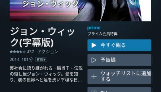 プライムビデオのダウンロード機能上限25本を無限にする方法