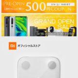 Xiaomi楽天市場公式ショップ