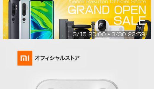 Xiaomiが楽天市場に公式ショップオープン 楽天経済圏の人に朗報