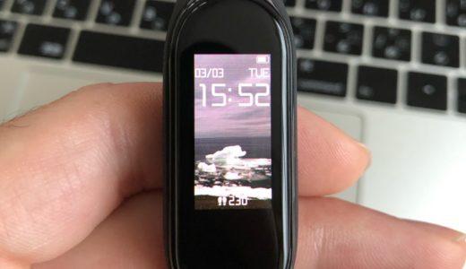 iPhoneでMi Band 4のウォッチフェイス(画面)を変更する方法