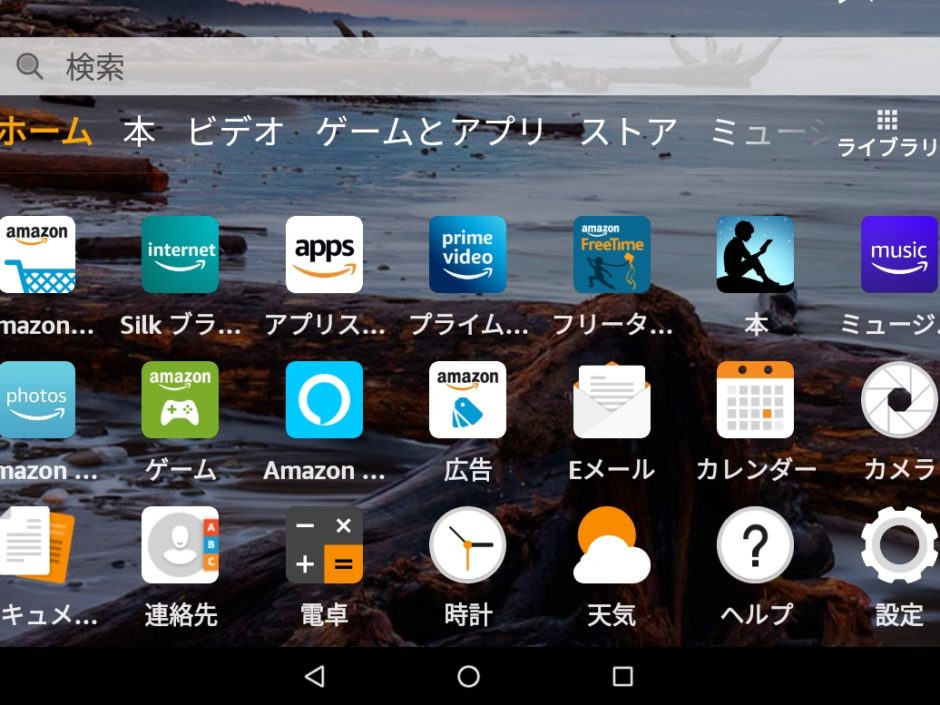 fireタブレット Sendenywhere