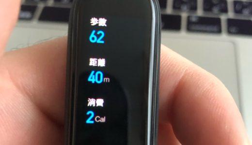 Xiaomi Mi band 4 のここがすごい