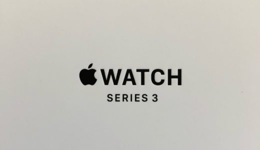 【2020年版】Apple Watch Series 3 買い時は今!開封レビュー