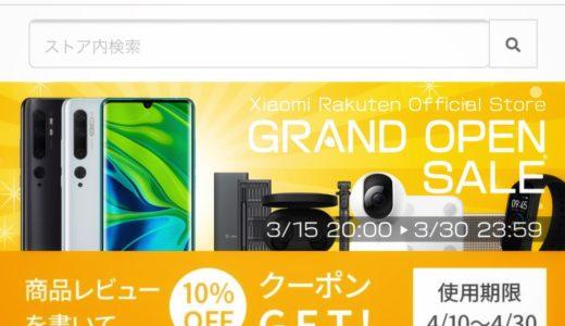 Xiaomi 楽天市場グランドオープンセール
