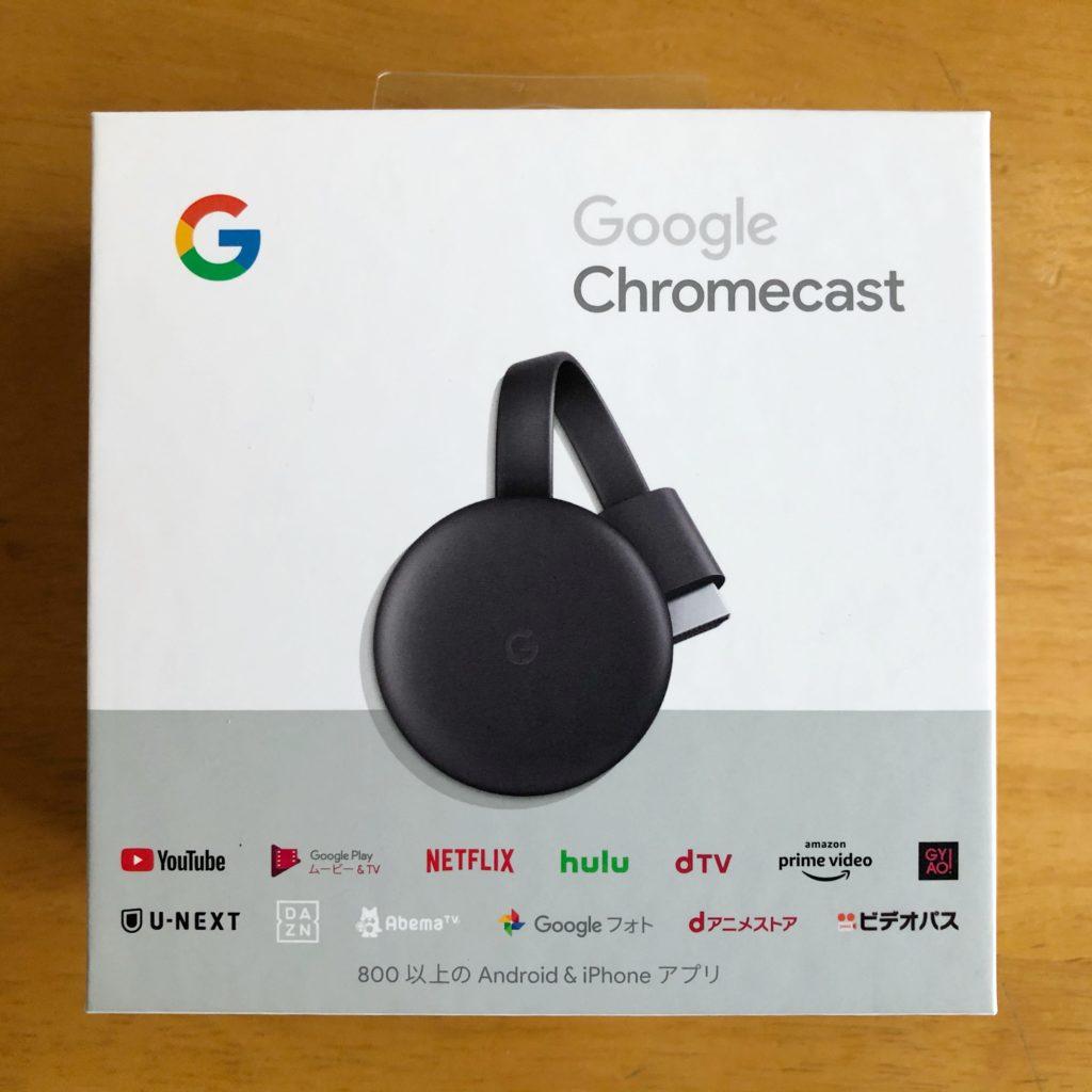 Chromecast第3世代レビュー