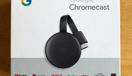 Chromecast(クロームキャスト)を買うべき理由