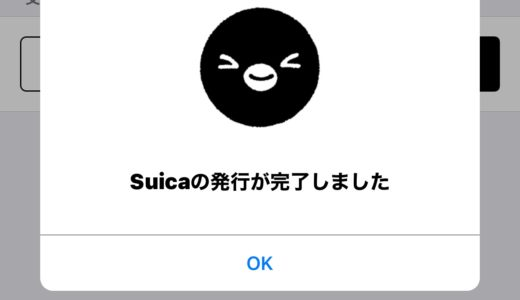 SuicaをApple WatchとiPhone両方で使いたいときの設定方法