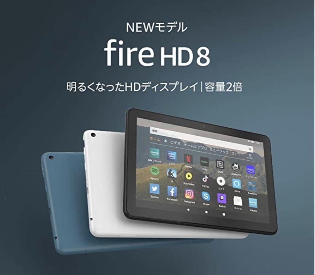 新fire Hd 8をアマゾンが発表 税込9980円からusb C採用 Foto Blog